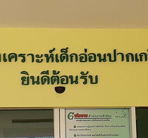 สถานสงเคราะห์เด็กอ่อนปากเกร็ด (2)